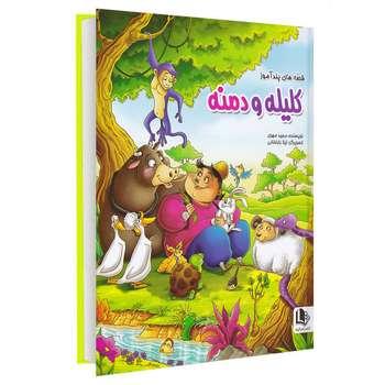 کتاب داستان های پندآموز کلیله و دمنه اثر مجید مهری انتشارات حباب