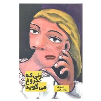 کتاب زنی که دروغ می گوید اثر اروه بل انتشارات بهجت