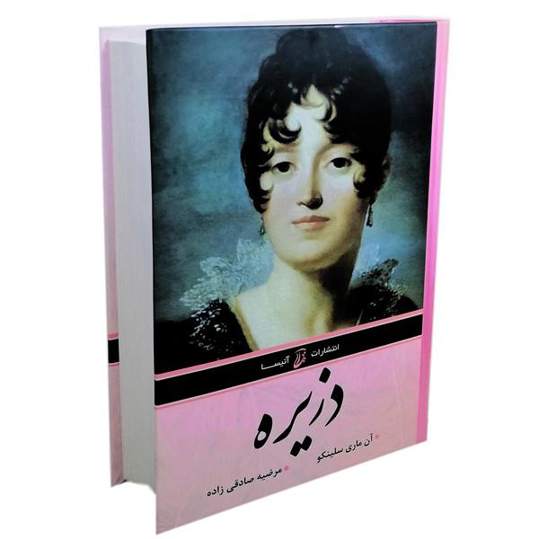 کتاب دزیره اثر آنه ماری سلینکو نشر آتیسا