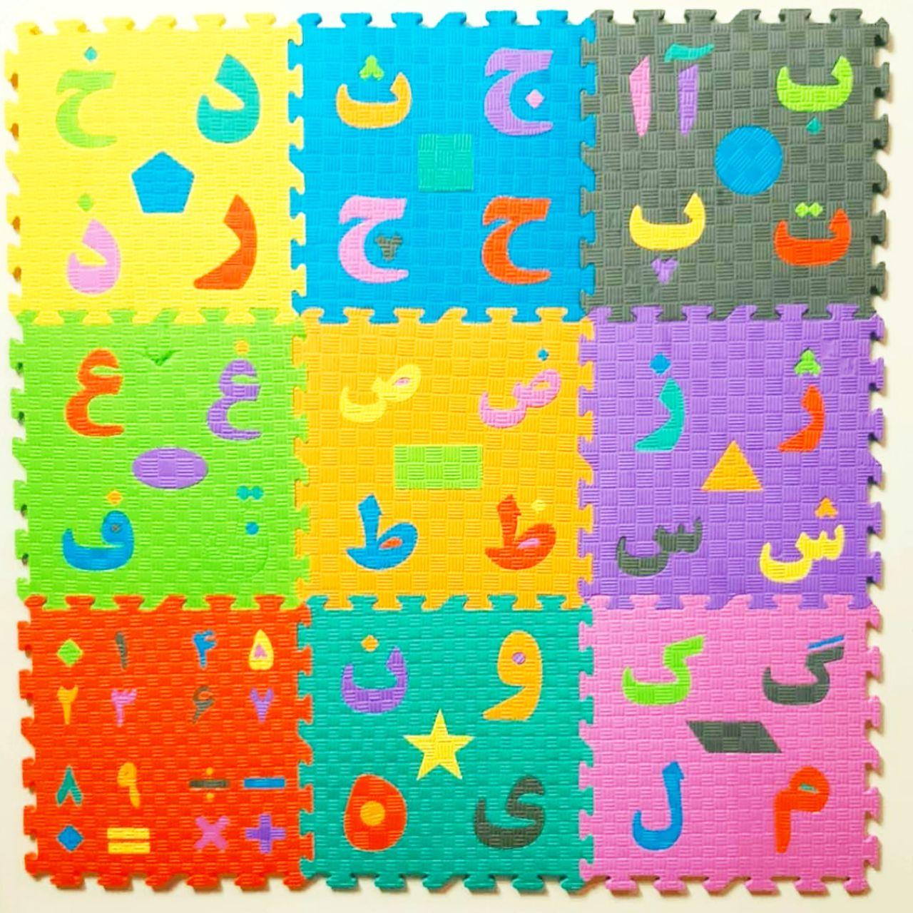 کفپوش تاتامی مدل الفبای فارسی و اعداد فارسی بسته ۹ عددی