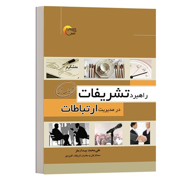 کتاب راهبرد تشریفات در مدیریت ارتباطات اثر علی محمد بیدارمغز انتشارات مرسل