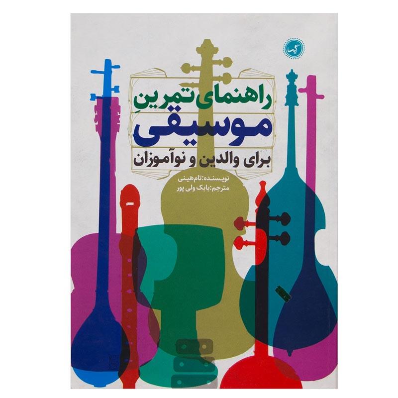 کتاب راهنمای تمرین موسیقی برای والدین و نوآموزان اثر تام هینی انتشارات گیسا