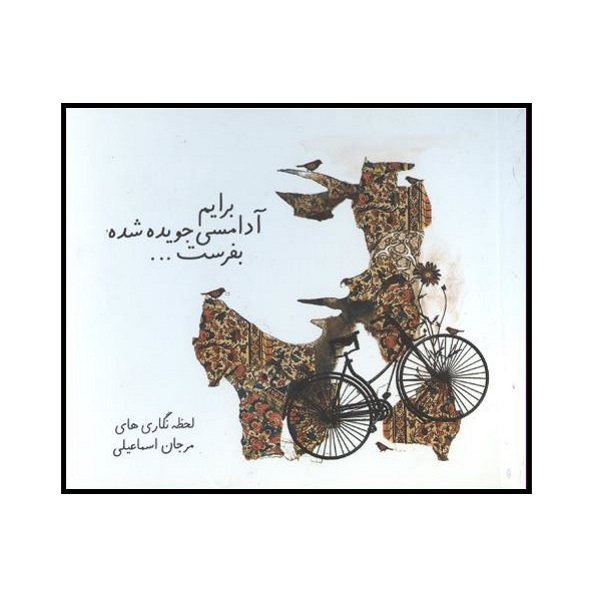 کتاب برایم آدامسی جویده شده بفرست اثر مرجان اسماعیلی انتشارات شهرقصه