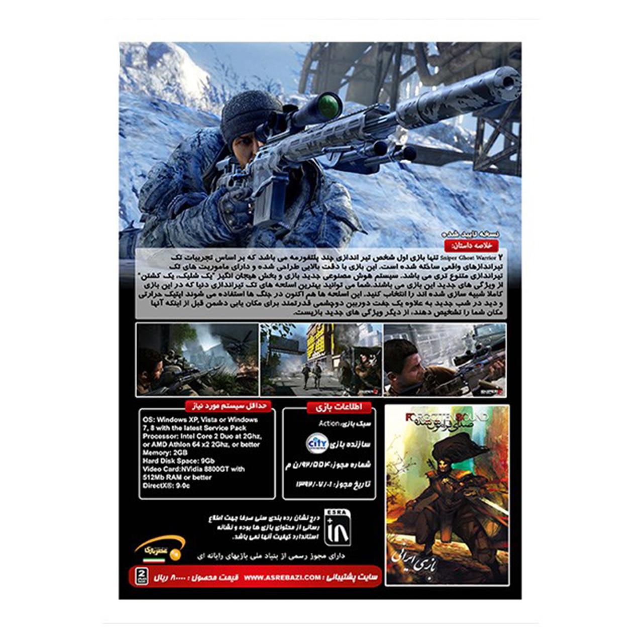 بازی کامپیوتری Sniper Ghost Warrior 2