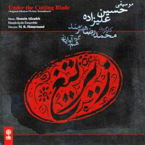 آلبوم موسیقی زیر تیغ اثر حسین علیزاده نشر ماهور