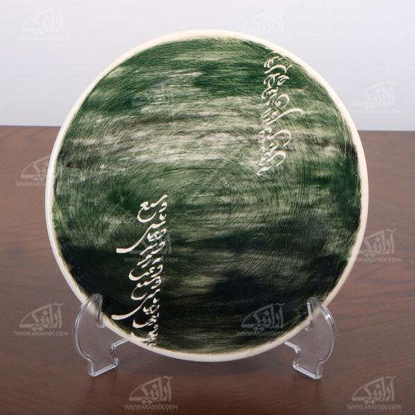 بشقاب سفالی آرانیک برداشت لعاب رنگ سبز طرح تنهایی مدل 1000200054