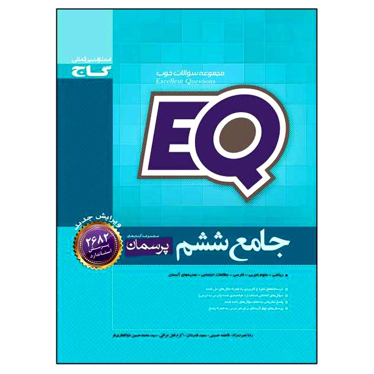 کتاب جامع ششم EQ اثر جمعی از نویسندگان انتشارات بین المللی گاج