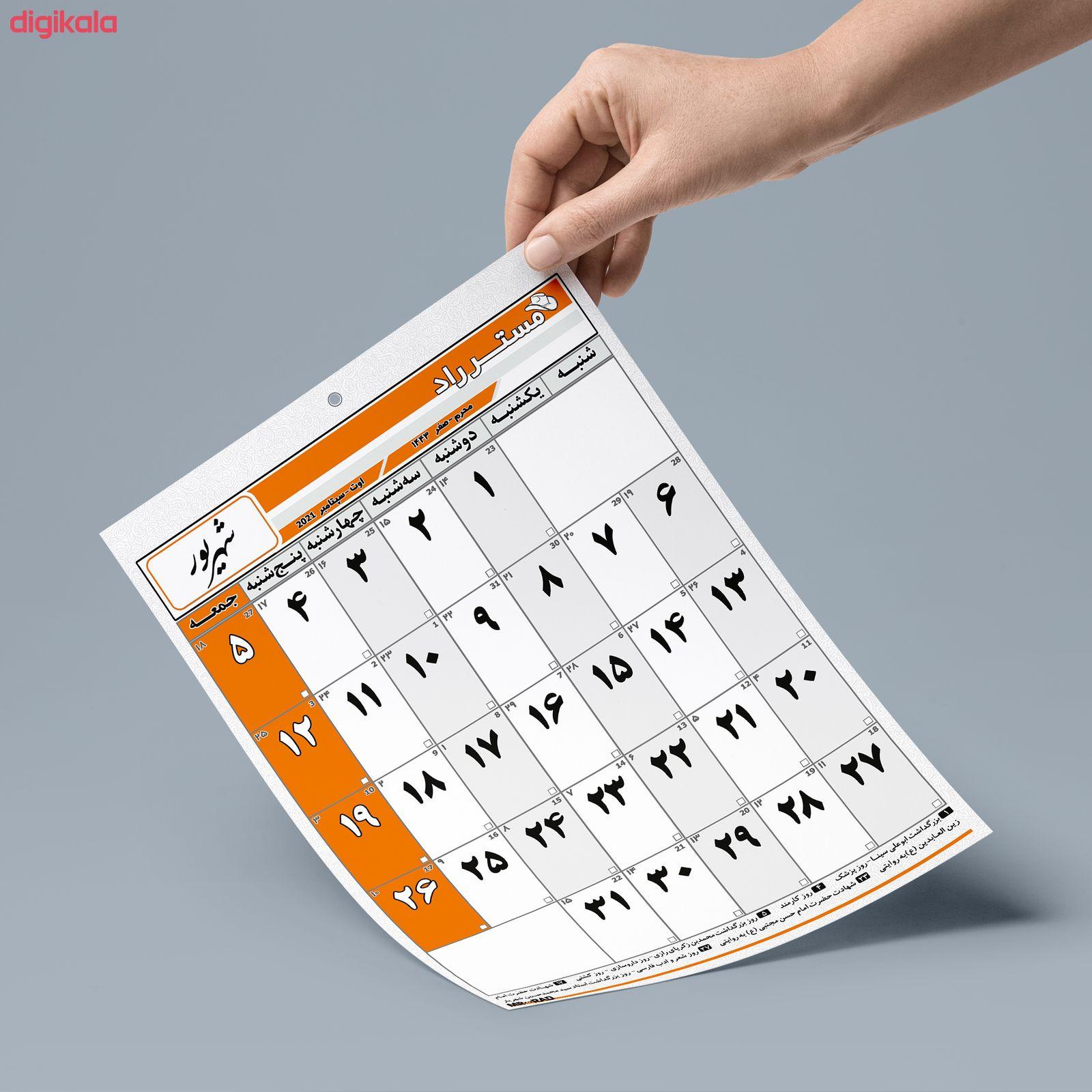 تقویم دیواری سال 1400 مستر راد کد 1225 main 1 8