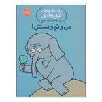 کتاب داستانهای فیلی و فیگی من و تو و بستنی! اثر مو ویلمس انتشارات پرتقال
