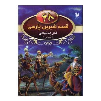 کتاب 68 قصه شیرین پارسی اثر فضل الله مهتدی انتشارات عقیل