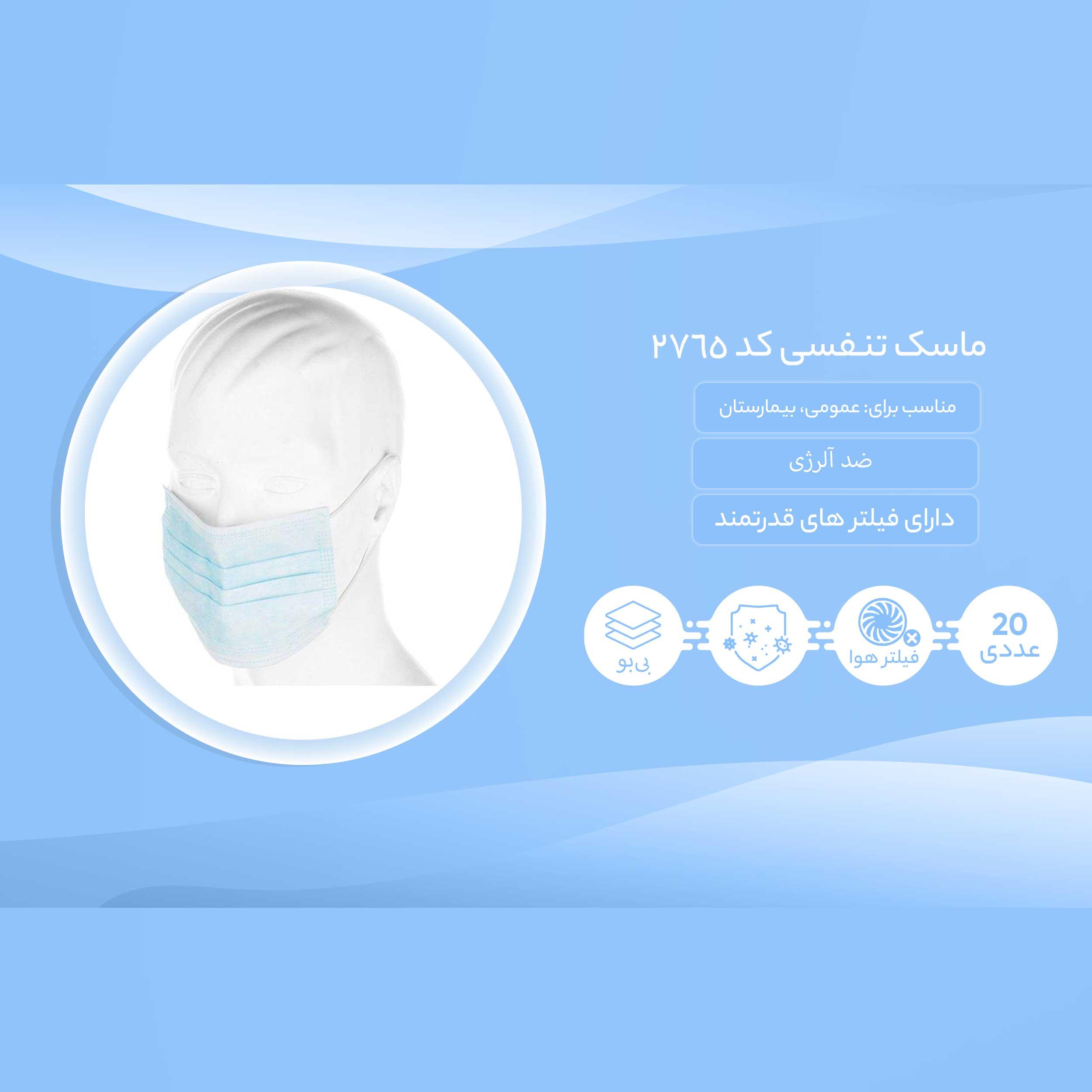 ماسک تنفسی کد 2765 بسته 20 عددی