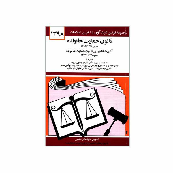 کتاب قانون حمایت خانواده 1398 اثر جهانگیر منصور نشر دوران