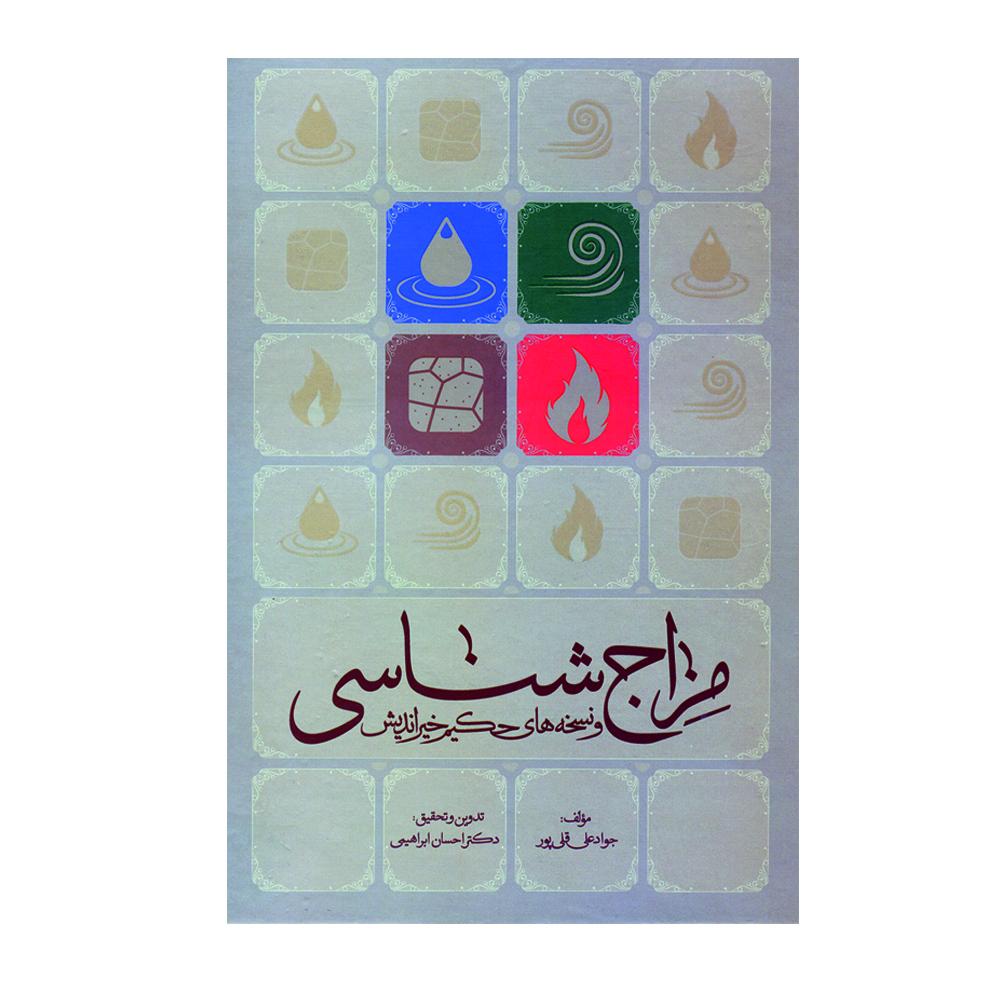 خرید                      کتاب مزاج شناسی و نسخه های حکیم خیراندیش اثر جواد علی قلی پور انتشارات مارینا