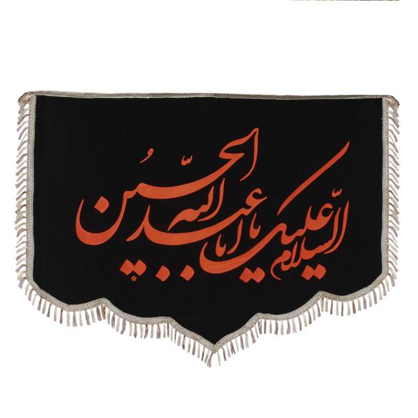 پرچم طرح یا اباعبدالله الحسین کد PAR-058