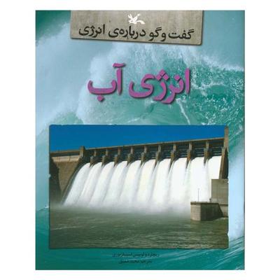 کتاب گفت و گو دربارهی انرژی: انرژی آب اثر ریچارد و لوییس اسپیلزبوری انتشارات کانون پرورش فکری کودکان و نوجوانان