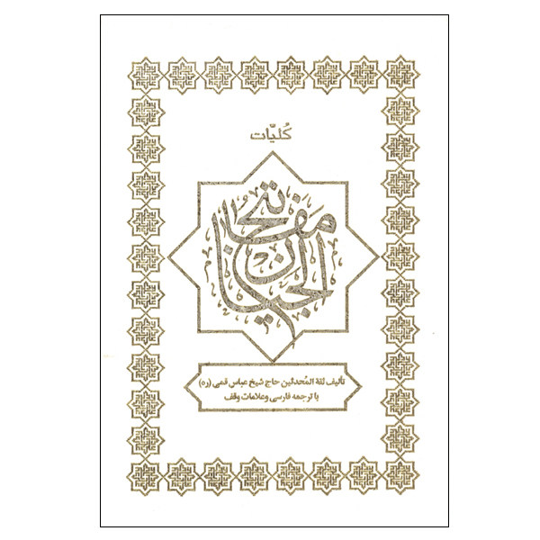 کتاب کلیات مفاتیح الجنان ترجمه رضا مرندی انتشارات پارس کتاب
