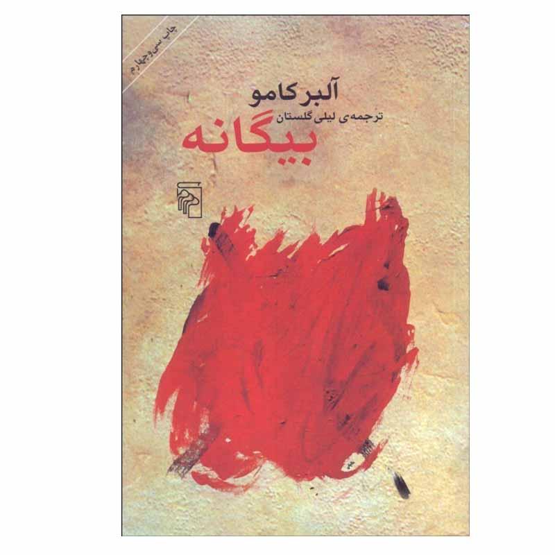 کتاب بیگانه اثر آلبر کامو نشر مرکز
