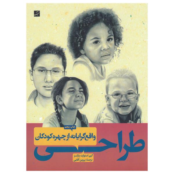 کتاب طراحی واقع گرایانه از چهره کودکان اثر کری استوارت پارکز نشر آبان
