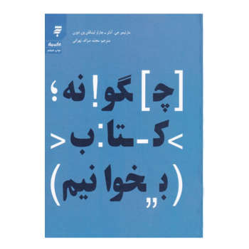كتاب چگونه كتاب بخوانيم اثر مارتيمر جي آدلر - چارلز لينكلن ون دورن انتشارات به نشر