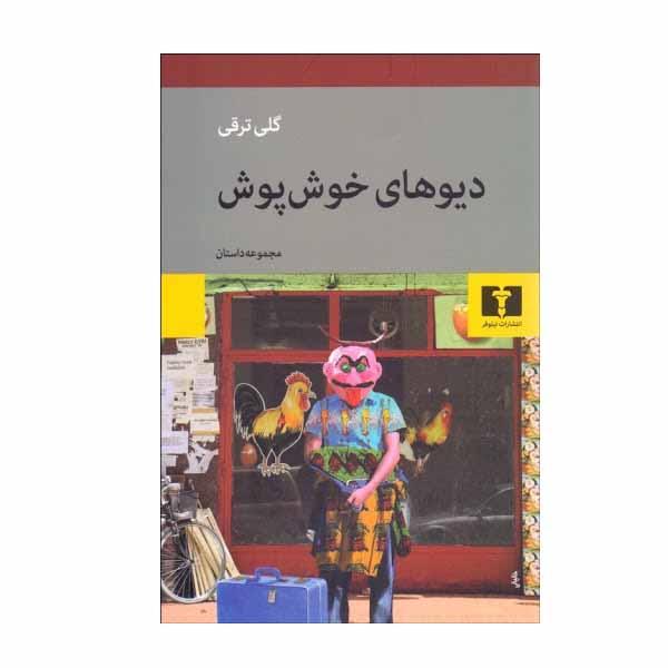 کتاب دیوهای خوش پوش اثر گلی ترقی انتشارات نیلوفر