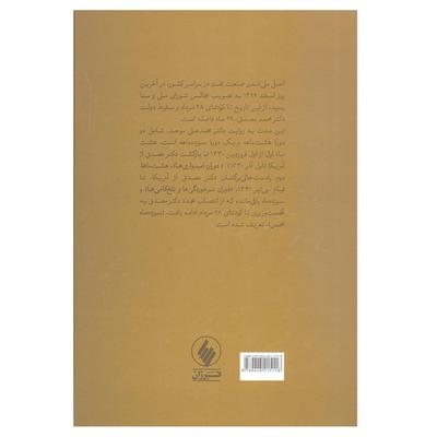 کتاب اسناد نفت و جنبش ملی شدن صنعت نفت ایران اثر تورج اتحادیه انتشارات فرزان روز