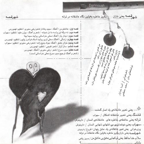 آلبوم موسیقی شهر قصه اثر حسین بختیاری نشر دارینوش
