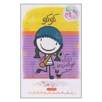 کتاب کوکو زندگی خوشمزهی من اثر کایلا می انتشارات پرتقال