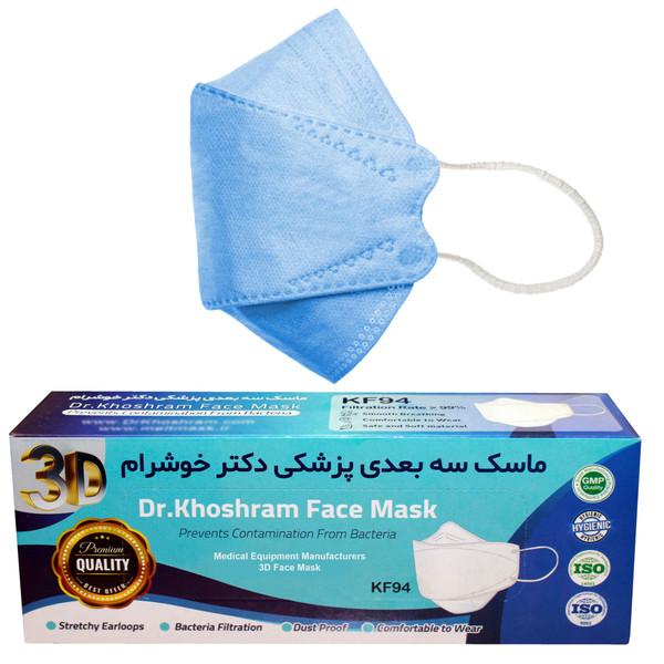 ماسک تنفسی دکترخوشرام مدل3D003 بسته 20 عددی