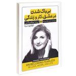 کتاب بی باک شدن در عشق کار و زندگی اثر آریانا هافینگتن انتشارات یوشیتا thumb