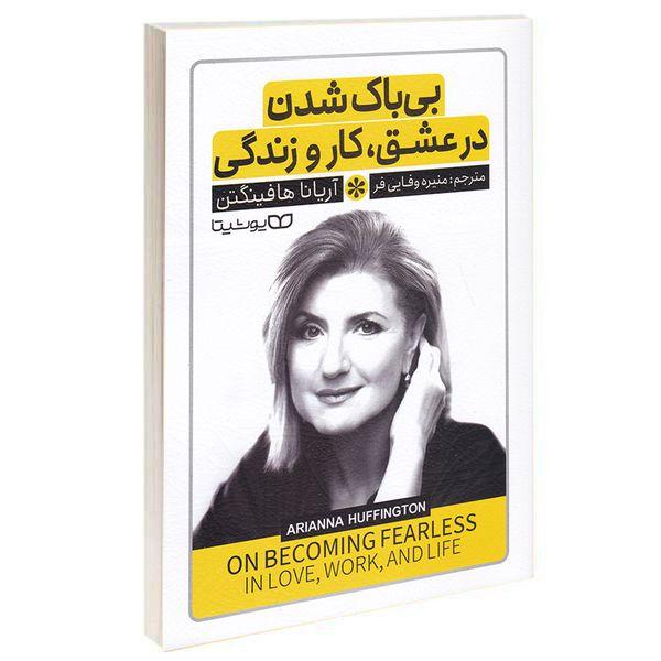 کتاب بی باک شدن در عشق کار و زندگی اثر آریانا هافینگتن انتشارات یوشیتا