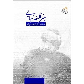 کتاب هنر فلسفه زیبایی اثر محمد حسن پور انتشارات پژوهشکده نظر