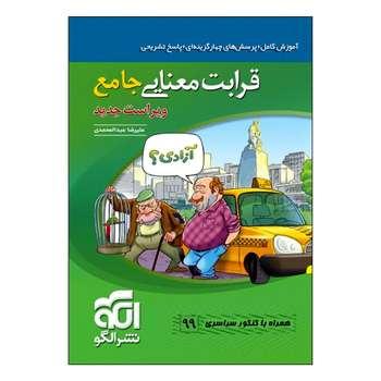 کتاب قرابت معنایی جامع همراه با کنکور سراسری 99 اثر علیرضا عبدالمحمدی نشر الگو