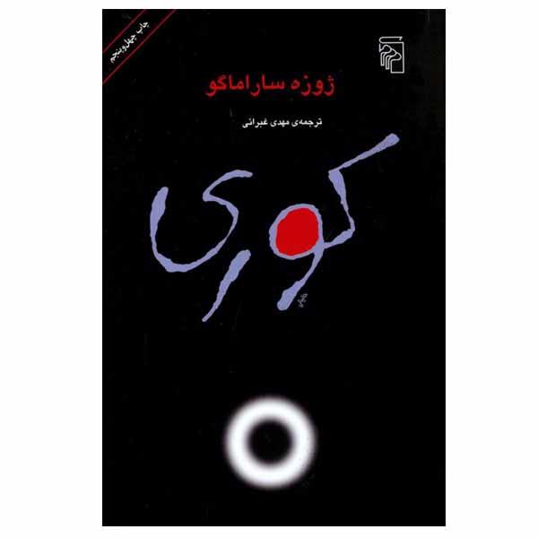 خرید                      کتاب کوری اثر ژوزه ساراماگو نشر مرکز
