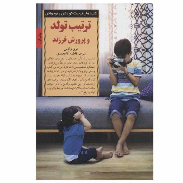 کتاب تربیت تولد و پرورش فرزند اثر مری والاس انتشارات صابرین