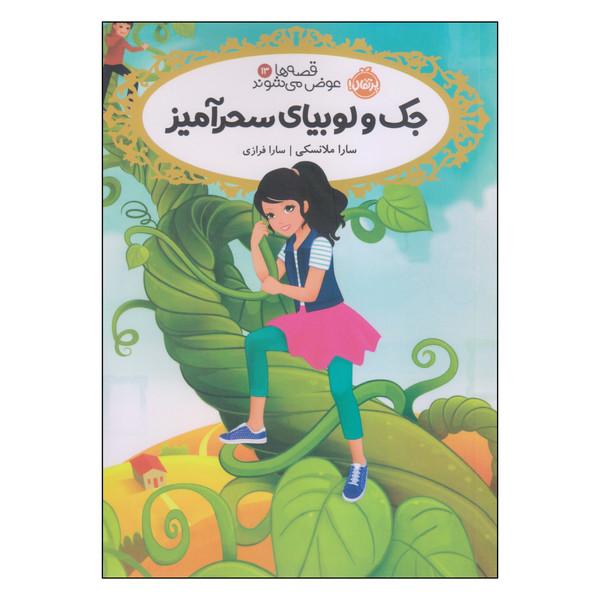 کتاب قصهها عوض میشوند جک و لوبیای سحرآمیز اثر سارا ملانسکی انتشارات پرتقال