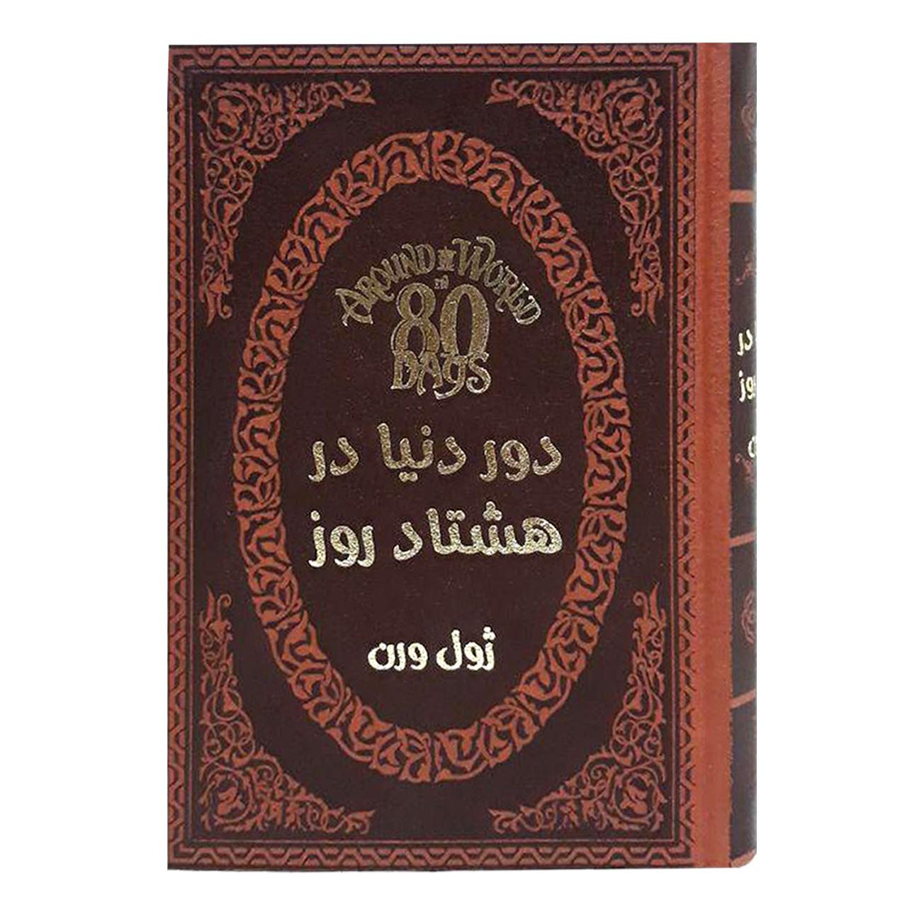 کتاب دور دنیا در هشتاد روز اثر ژول ورن انتشارات پارمیس