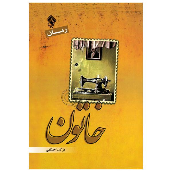 کتاب رمان خاتون اثر مژگان احتشامی انتشارات پل