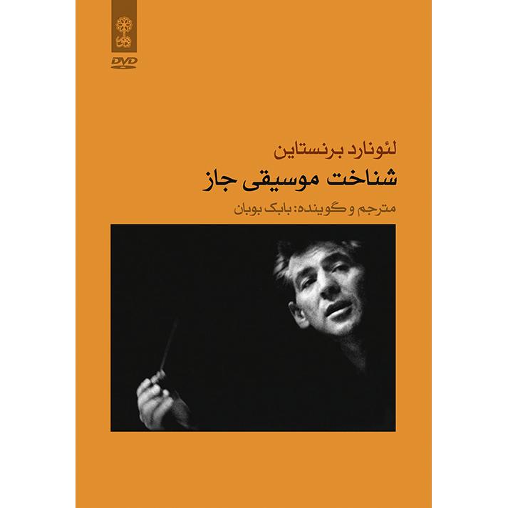آموزش تصویری شناخت موسیقی جاز اثر لئونارد برنستاین انتشارات ماهور