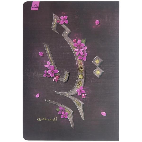 کتاب حیدر اثر آزاده اسکندری انتشارات کتابستان