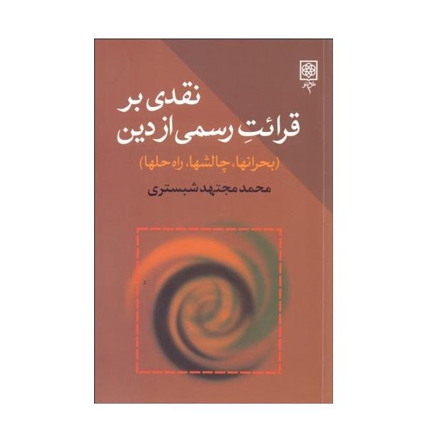 كتاب نقدي بر قرائت رسمي از دين اثر محمد مجتهد شبستري انتشارات طرح نو