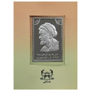 تمبر یادبود خانه سکه ایران طرح ابو علی سینا مدل 3497-1