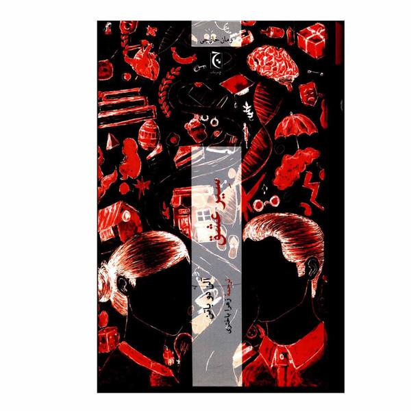 کتاب سیر عشق اثر آلن دوباتن انتشارات چترنگ
