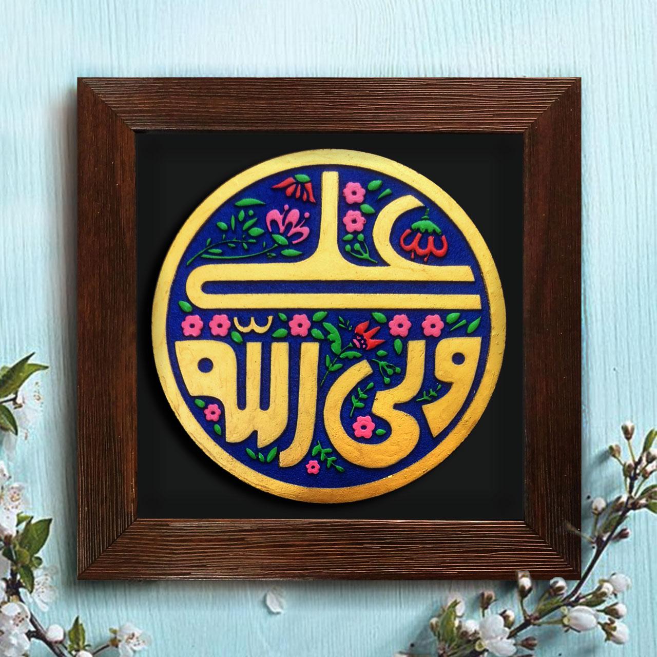 خرید                      تابلو برجسته لوح هنر مدل علی ولی الله کد 172