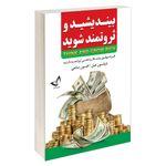 کتاب بیندیشید و ثروتمند شوید اثر ناپلئون هیل نشر ندای معاصر