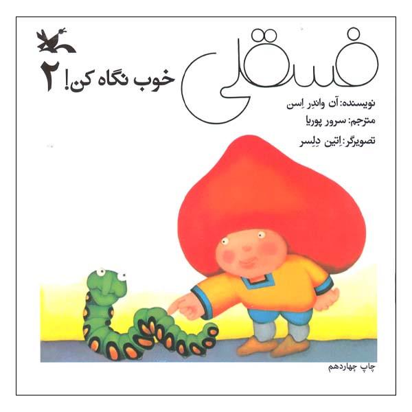 کتاب فسقلی خوب نگاه کن! 2 اثر آن واندر اسن انتشارات کانون پرورش فکری کودکان و نوجوانان