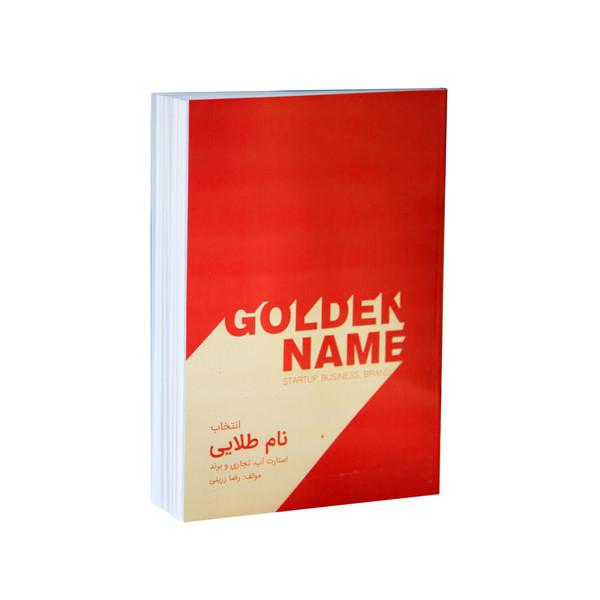 کتاب نام طلایی اثر دکتر رضا زرینی انتشارات پیک فرهنگ