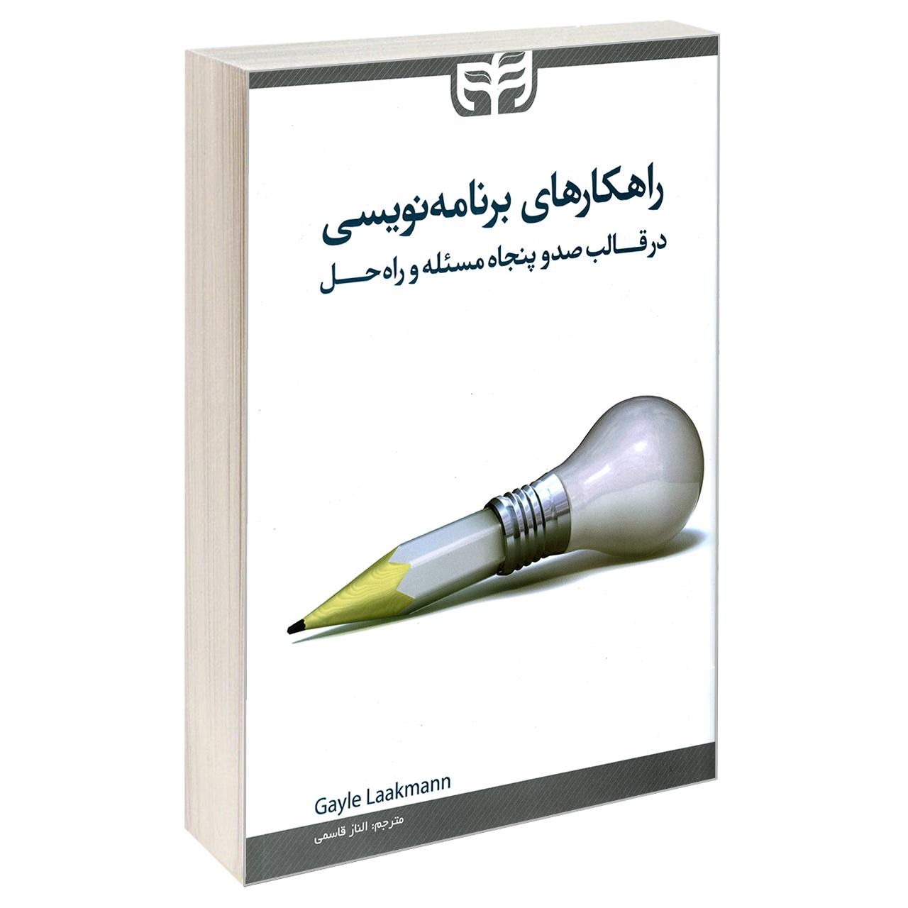 کتاب راهکارهای برنامه نویسی اثر گایل لاکمن نشر کیان