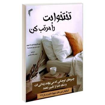 کتاب تختخوابت را مرتب کن اثر دریاسالار ویلیام اچ. مک ریون انتشارات تیموری