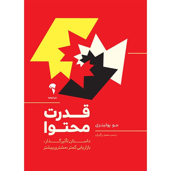کتاب قدرت محتوا اثر جو پولیتزی نشر آموخته
