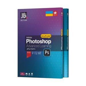 نرم افزار آموزش Photoshop سطح مقدماتی و حرفه ای نشر جي بي تيم مجموعه دو عددی
